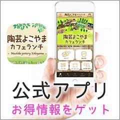 スマートフォン専用の公式アプリが出来ました!お得情報をゲット!