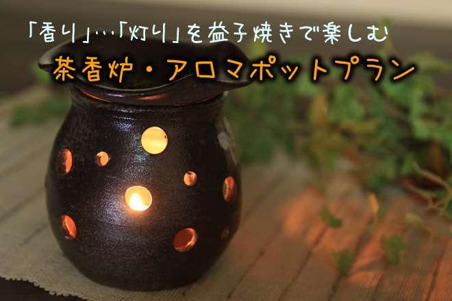 茶香炉 アロマポット 益子焼き