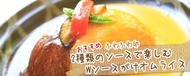 2種類の味わいが楽しめちゃう☆かぼ茶庵のWソースがけふわふわ卵のオムライス
