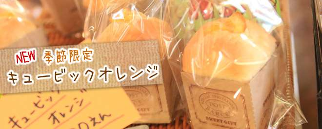キュービックオレンジ☆すっきりとした甘さのミニパン200円