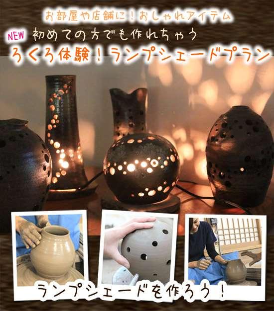 陶器 陶芸 ランプシェード ランプ