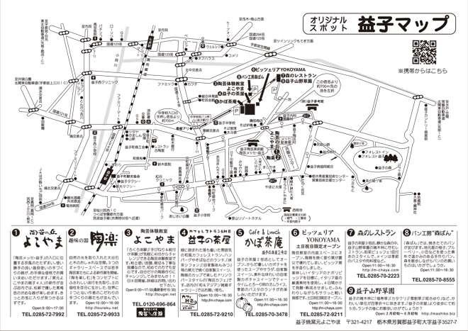 益子の詳細マップ