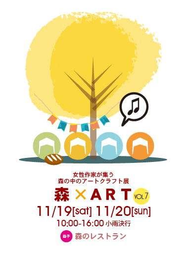 森アート ロゴ