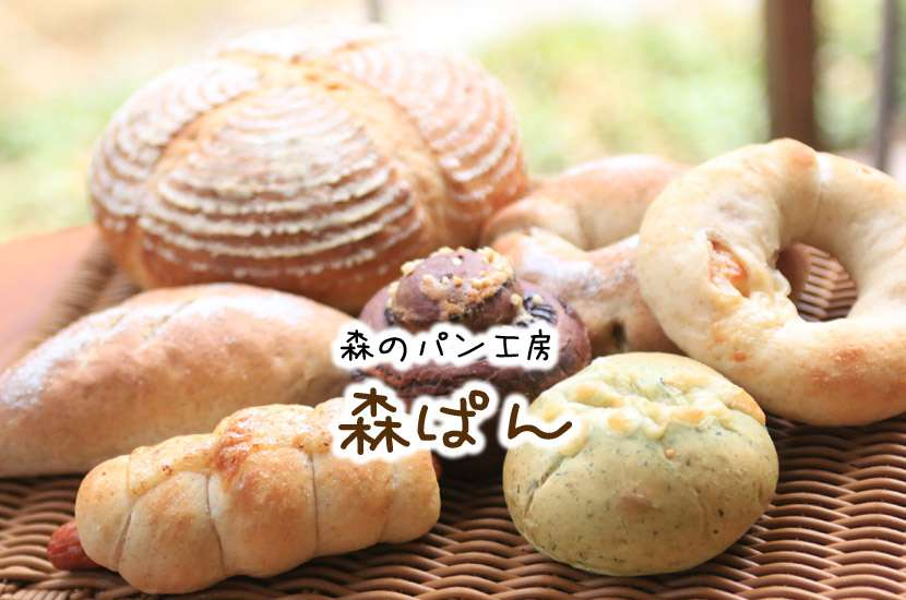 森のパン工房 森ぱん