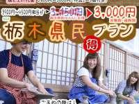 栃木県民特別プラン