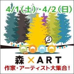 4/1(土)4/2(日)屋外イベント「森×ART」 布、革、陶器、木工、バッグ、アクセサリー、 フード店の作家が 大集合!無料ライブあり!