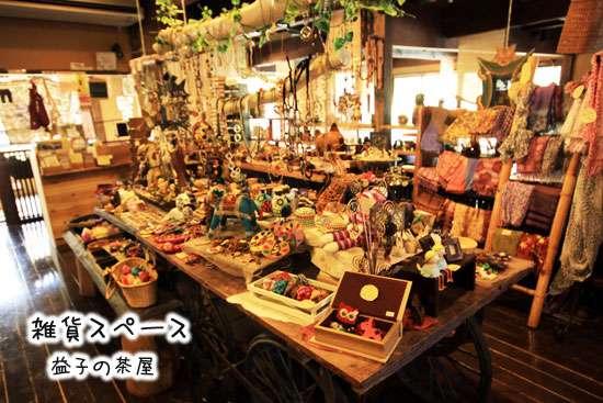 益子の茶屋 雑貨販売スペース